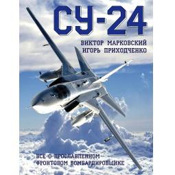 Купить Су-24. Все о прославленном фронтовом бомбардировщике