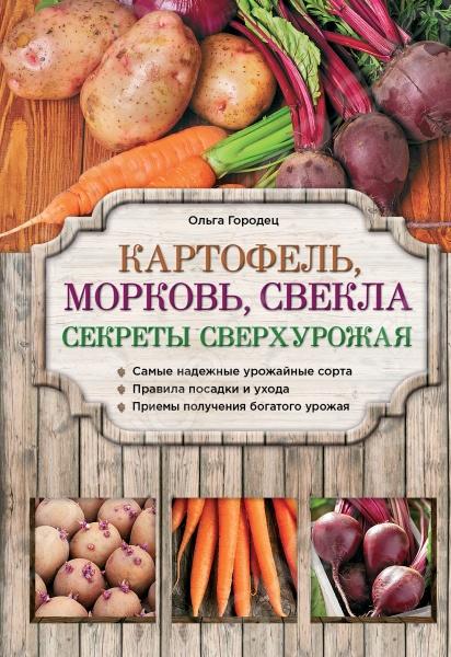 Картофель, морковь и свекла богаты витаминами, макро- и микроэлементами и традиционно входят в состав многих блюд на нашем столе. Для получения хорошего урожая корнеплодов и картофеля важно правильно выбрать сорт, придерживаться технологии посадки и грамотно ухаживать за молодыми растениями. Все о выращивании этих культур вы узнаете из нашей книги.