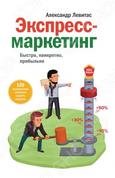 Экспресс-маркетинг. Быстро, конкретно, прибыльноМаркетинг<br>Книга о маркетинге, приносящем быстрые результаты: повышение прибыли, снижение издержек.<br>