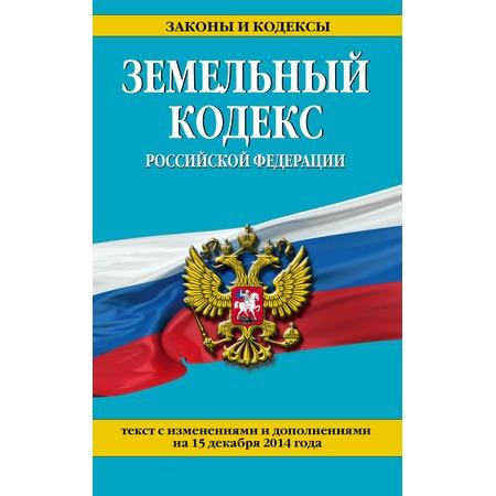 Купить Земельный кодекс Российской Федерации (текст с изменениями и дополнениями на 15 декабря 2014 г.)