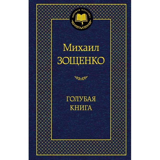 фото Голубая книга