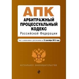 Купить Арбитражный процессуальный кодекс Российской Федерации . Текст с изменениями и дополнениями на 15 сентября 2015 года