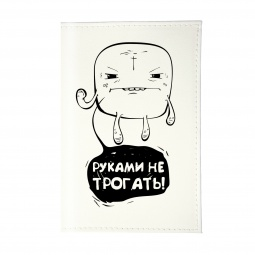 фото Обложка для паспорта Mitya Veselkov «Руками не трогать!»