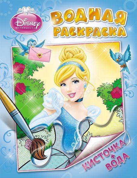 Очаровательные принцессы Disney ждут тебя на страницах водных раскрасок. Добавь воды - и они предстанут перед тобой во всем своем великолепии!