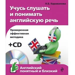 фото Учусь слушать и понимать английскую речь (+CD)