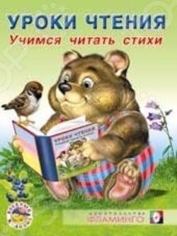 Учимся читать стихиУчимся читать<br>Предлагаемое вашему вниманию издание содержит уроки чтения для детей дошкольного возраста.<br>