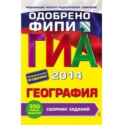Купить ГИА-2014. География. Сборник заданий. 9 класс