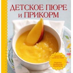 Купить Детское пюре и прикорм (+ детская тарелка на присоске и ложка)