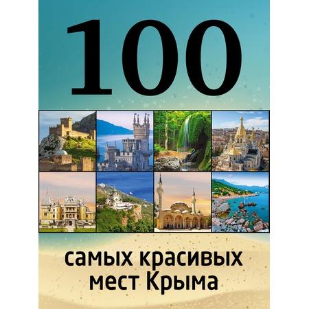 Купить 100 самых красивых мест Крыма