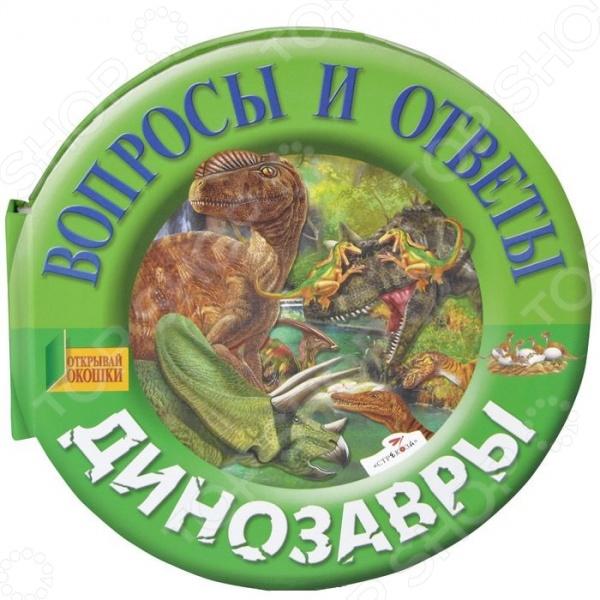 Вопросы и ответы. ДинозаврыЖивотные. Растения. Природа<br>Книжка с окошками. Найди ответы на все вопросы, открывая окошки. Не давать детям до 3-х лет. Содержит мелкие детали.<br>
