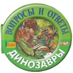 фото Вопросы и ответы. Динозавры
