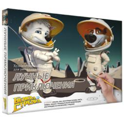 Купить Раскраска по номерам Мастер-Класс «Лунные приключения»