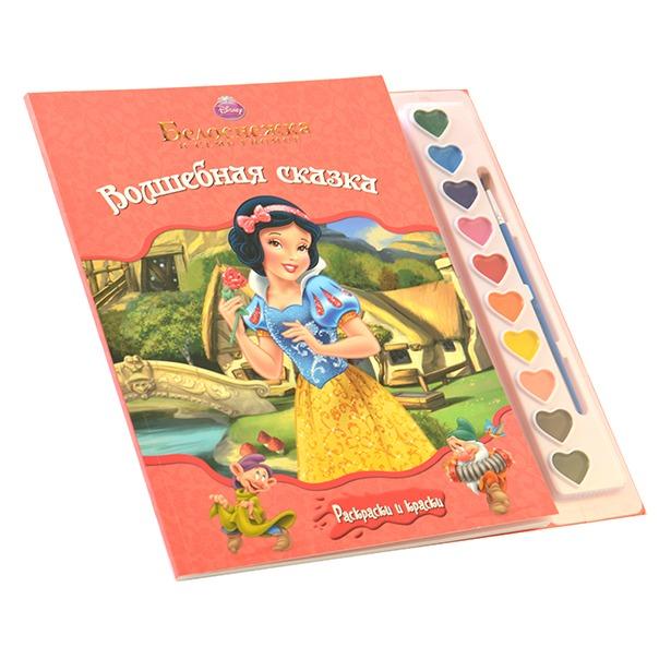 белоснежка волшебная сказка раскраска краски и кисточка