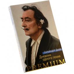 Купить Дневник одного гения