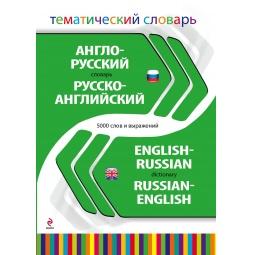 Купить Англо-русский русско-английский тематический словарь. 5 000 слов и выражений