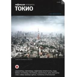Купить Токио. Путеводитель