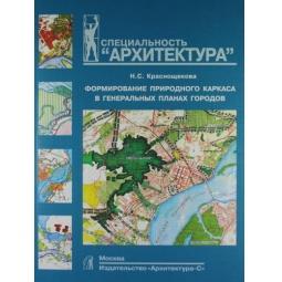 фото Формирование природного каркаса в генеральных планах городов