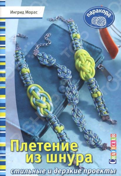 Плетение из шнура. Стильные и дерзкие проектыМакраме. Кружево. Плетение<br>Шнуры из паракорда изначально использовались как парашютные стропы. Эти шнуры изготавливаются из нейлона, за счет чего они получаются очень крепкими и прочными. Паракорд и поделки из него быстро обрели популярность по всему миру легкие в плетении, витиеватые браслеты, брелоки и даже чехлы для телефонов поражают своей оригинальностью и яркостью цветовых комбинаций. Плести из паракорда можно как руками, так и обычным вязальным крючком, что дает невероятный простор для творчества при создании собственных проектов. Освоить все приемы вам помогут обучающие курсы, а сопутствующие описаниям подробные схемы и красочные фотографии сделают вашу работу простой и приятной. Удивите своих друзей и близких необычными аксессуарами!<br>