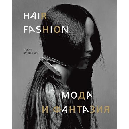 Купить Волосы. Мода и фантазия