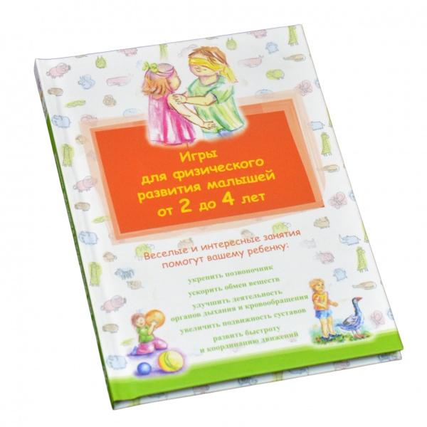 Все дети любят играть. В дошкольном возрасте игры занимают большую часть времени малыша. Они необходимы для всестороннего развития личности ребенка и приносят огромную пользу детскому организму. Игры, которые собраны в этой книге, положительно влияют на систему кровообращения ребенка, дыхание, развитие различных мышц и т.д. Большинство упражнений очень просты и не занимают много времени. Все игры дополнены советом и интерактивной таблицей для ваших заметок. Играйте с ребенком и проводите время с интересом и пользой!