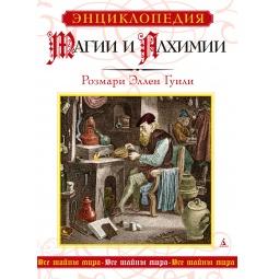 Купить Энциклопедия магии и алхимии