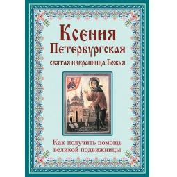 Купить Ксения Петербургская. Святая избранница Божья. Как получить помощь великой подвижницы