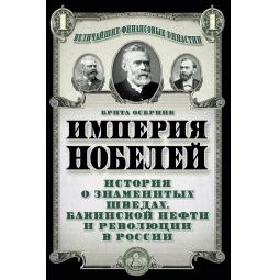 Купить Империя Нобелей. История о знаменитых шведах, бакинской нефти и революции в России