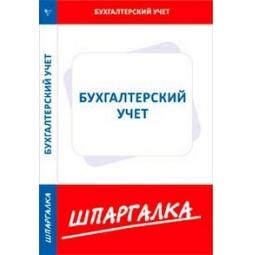 Купить Шпаргалка по бухгалтерскому финансовому учету