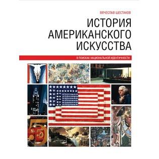 Купить История американсокго искусства