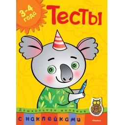 Купить Тесты (для детей 3-4 лет) (+ наклейки) (+ наклейки)