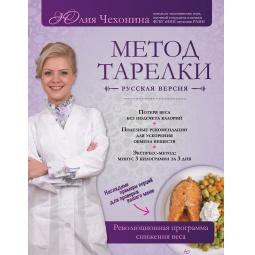 Купить Метод тарелки. Русская версия. Революционная программа снижения веса