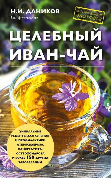 Целебный иван-чайГомеопатия. Траволечение<br>Первые упоминания о традиционном Иван-чае как богатырском напитке встречаются в новгородских летописях XIII века. Сегодня Иван-чай применяют при борьбе с онкологическими заболеваниями, он также благотворно влияет на работу желудочно-кишечного тракта и всего организма, оказывает успокаивающее воздействие при неврозах, бессоннице и головной боли, обладает антиоксидантными свойствами и очищает организм. Пейте наше Русское чудо и будьте здоровы!<br>