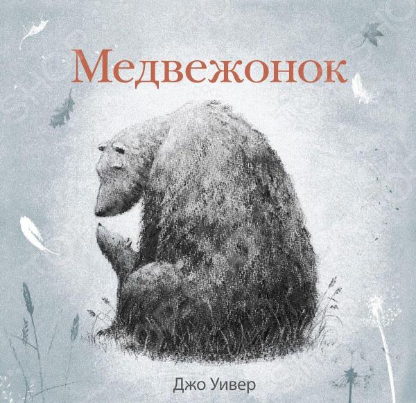 МедвежонокНаступила весна, и земля пробудилась к новой жизни. У Медведицы полным-полно забот: ей так многому предстоит научить своего Медвежонка, когда она выведет его в лес. Они будут вместе долго-долго - все лето, всю осень и всю зиму, и каждый день принесет Медвежонку удивительные открытия.<br>
