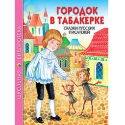 Купить Городок в табакерке. Сказки русских писателей
