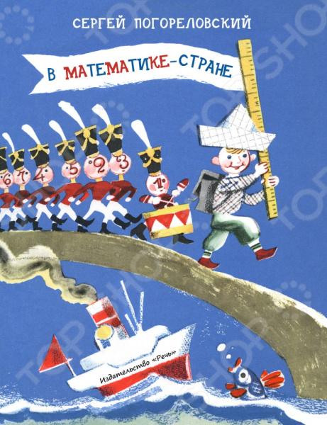 В Математике-странеПроизведения отечественных поэтов<br>Поэт Сергей Погореловский и художник Владимир Гальба приглашают малышей в первое путешествие по стране Математике. Тут делят дыни, умножают поросят, взвешивают слонов и высчитывают, сколько ребятам надо шоколада. Клетки в зоопарке сделаны здесь из тетрадей в клеточку, а живут в них звери-цифры. Пусть первое знакомство с волшебной страной Математикой станет для ребенка невероятным приключением, побуждающим совершить удивительные открытия в будущем!<br>