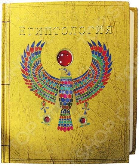 Пирамиды - эти могучие символы Египта - напомнили мне о том, что я так надеялась увидеть здесь,- о пыльных гробницах, великолепных храмах, сокровищницах, полных золота, о странных и таинственных мумиях. Но я приехала сюда, чтобы найти нечто большее... Эмили Сэндс, 1926 Книга, покорившая вершины хит-парадов в Америке и Европе. В рейтинге издания New York Times книга находилась на первом месте 24 недели подряд, опережая Дэна Брауна. Все загадки Египта в одной книге! Каждая книга это не только увлекательное содержание, но и дополнительные материалы в виде красочных карт, невероятных мини-книжек, образца пелены мумии, схема пирамид, магическим глазом сфинкса, писем из Египта с открытками, фотографиями и даже багажным талоном. Обложка книги инкрустирована волшебными камнями. Книга также содержит древнюю египетскую игру с древними игровыми фишками и волшебным игровым полем. Книга содержит настоящие образцы, дополнительные материалы и вложения на каждой странице. Издание станет настоящим сюрпризом для всех покупателей. Функциональность и прекрасное графическое оформление удивят каждого, кто откроет книгу.