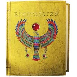 Купить Египтология