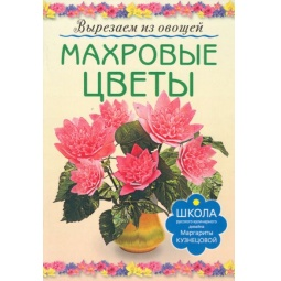 Купить Махровые цветы
