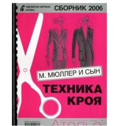 """фото Сборник """"Ателье-2006"""". Мюллер и сын. Техника кроя"""
