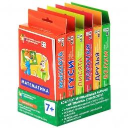 фото Занимательные карточки по математике. Комплект из 6 наборов (+ методичка)