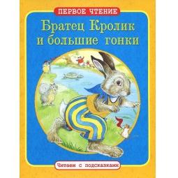 Купить Братец Кролик и большие гонки
