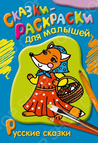 Это раскраски для самых маленьких с большими рисунками и забавными героями таких русских сказок, как Заяц-хвастун , Теремок , Репка , Сестрица Аленушка и братец Иванушка , Лисичка со скалочкой . Они несомненно заинтересуют малыша. Но больше всего ребенок обрадуется возможности самому раскрасить рисунок. В качестве подсказки есть цветной образец. Но если ваш малыш захотел пофантазировать с цветом, не мешайте ему. Пусть творит!