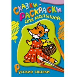 Купить Русские сказки