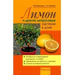 Купить Лимоны и другие цитрусовые растения в доме