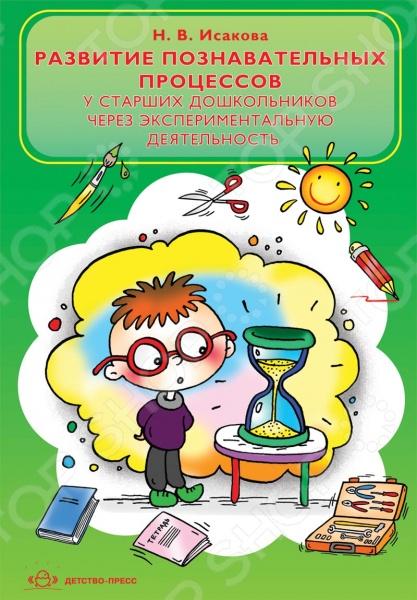 Развитие познавательных процессов у старших дошкольников через экспериментальную деятельностьОпыты. Эксперименты<br>В книге представлено содержание поисково-познавательной деятельности, проводимой в ДОУ с целью развития свободной творческой личности ребенка. Издание предназначено для воспитателей ДОУ, а также может быть полезно родителям в домашних занятиях с детьми.<br>
