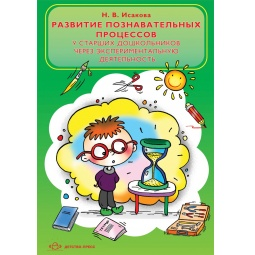 Купить Развитие познавательных процессов у старших дошкольников через экспериментальную деятельность