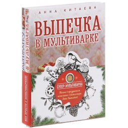 Купить Супер-мультиварка от Анны Китаевой (комплект из 2 книг)