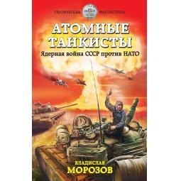 фото Атомные танкисты. Ядерная война СССР против НАТО