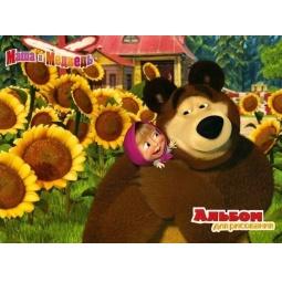 фото Альбом для рисования Росмэн «Маша и медведь» 13959