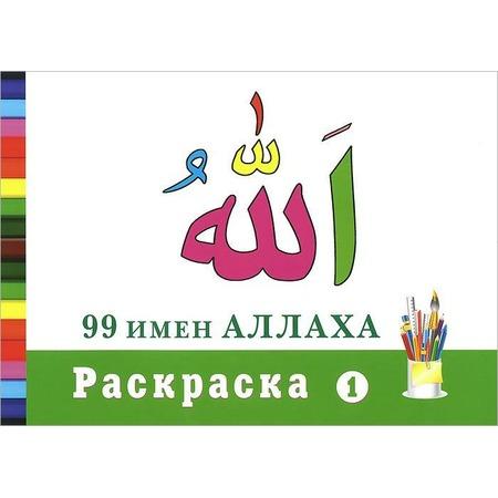 Купить 99 имен Аллаха. Раскраска 1